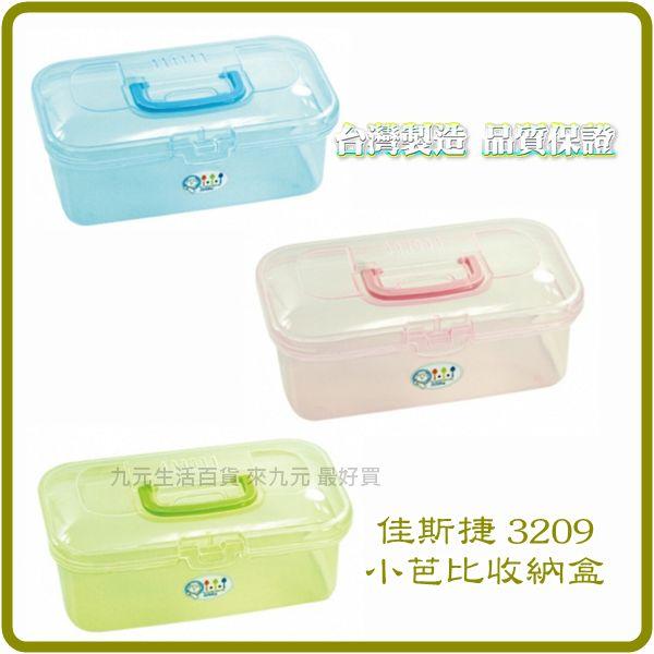 【九元生活百貨】佳斯捷 3209 小芭比收納盒 置物箱 手提整理盒