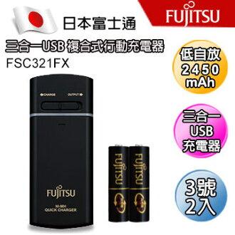 日本 FUJITSU 富士通 FSC321FX-B 公司貨 急速電池充電器 兼 USB 行動電源 (附 3號 Min 2450mAh x2)