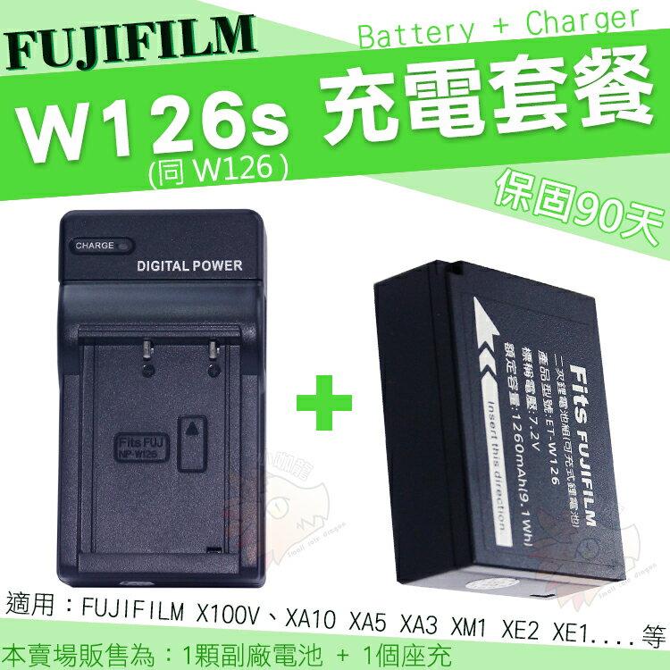 【套餐組合】Fujifilm 富士 NP-W126 W126S W126 副廠電池 座充 充電器 HS50 X-PRO1 XA5 XA3 XA1 XA2 XA10 XM1 XE1 鋰電池 電池 保固9