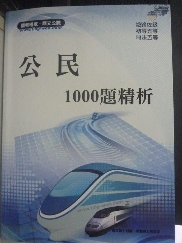 【書寶二手書T2/進修考試_YGM】鐵路特考-公民1000題精析_廖震