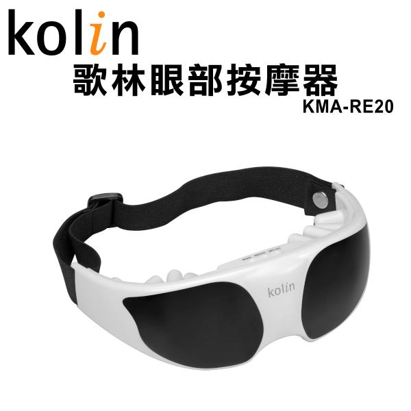 【歌林】眼部按摩器(9種模式)KMA-RE20 保固免運-隆美家電