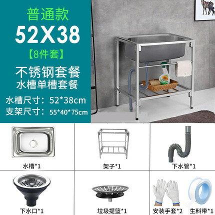 水槽 不銹鋼簡易水槽廚房洗菜盆水池帶支架家用洗碗槽洗手盆單槽帶龍頭【LM1189】