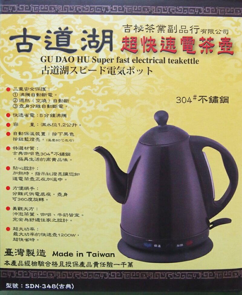 吉柲 ‧ 古道湖『 多功能超快速電茶壺 SDN-348(古典)』
