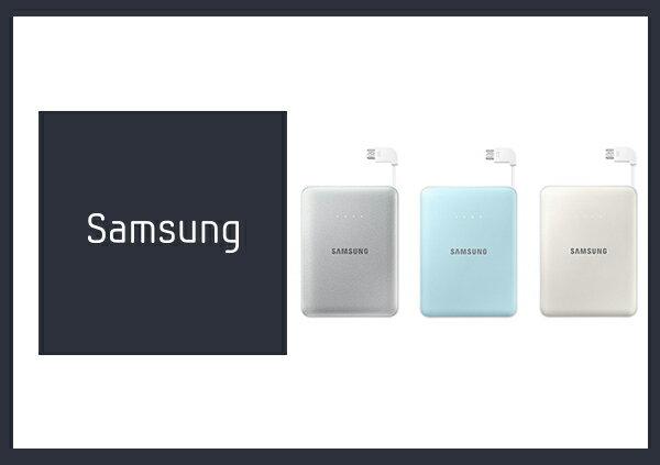 ◆全館免運◆ SAMSUNG 三星原廠 8400mAh 極簡版 行動電源 (柔光藍/螢光白/素光銀) (盒裝)