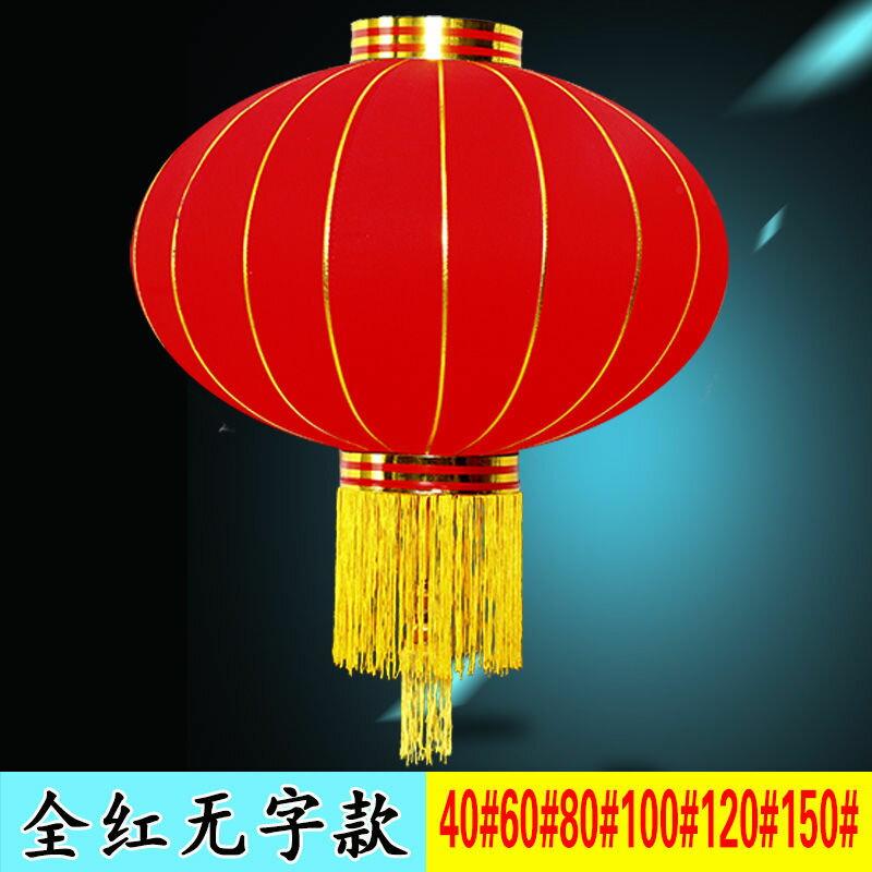 大紅燈籠高檔植絨布燈籠戶外防水掛飾燈籠元