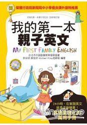 我的第一本親子英文【軟精裝版】:24小時學習不中斷,英語家庭化的萬用手冊(附MP3)