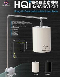 [第一佳水族寵物]台灣雅柏UP[70W-白色]HQI複金屬鹵素掛燈.夾燈(附燈管)免運另有黑色