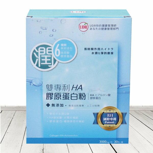 UDR 雙專利HA膠原蛋白粉 30包/盒 【櫻桃飾品】【27154】