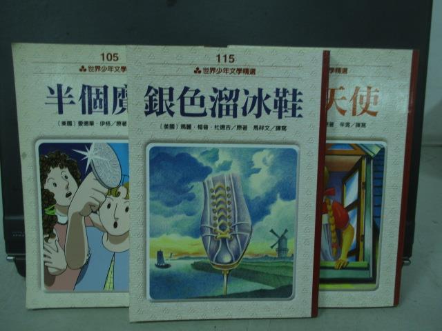【書寶二手書T7/兒童文學_MPK】銀色溜冰鞋_半個魔法_快樂天使_共3本合售