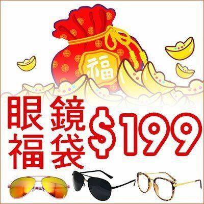 眼鏡王☆超值眼鏡福袋造型眼鏡墨鏡太陽眼鏡平光鏡框大框百搭金屬超黑雷朋款膠框正妹型男反光水銀鏡片