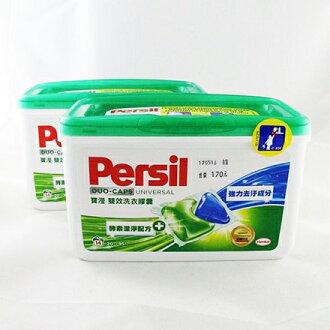 【敵富朗超巿】Persil寶瀅-雙效洗衣膠囊