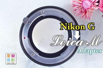 [享樂攝影] Nikon G 鏡頭 轉 Leica M LM 機身 轉接環 轉接 leicaM M3 M6 M9 leica-M Ricoh GXR A12 機身 可調光圈 無限遠可對焦