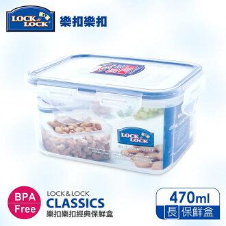 【樂扣樂扣】CLASSICS系列保鮮盒/長方形470ML