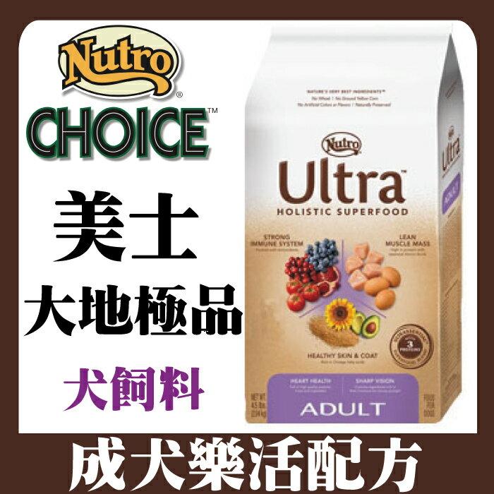 【美士Nutro】大地極品-成犬樂活配方飼料4.5磅 加碼贈【寵物零食肉乾】