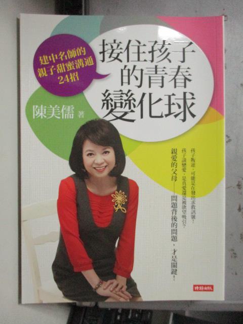 【書寶二手書T5/親子_OST】接住孩子的青春變化球_陳美儒