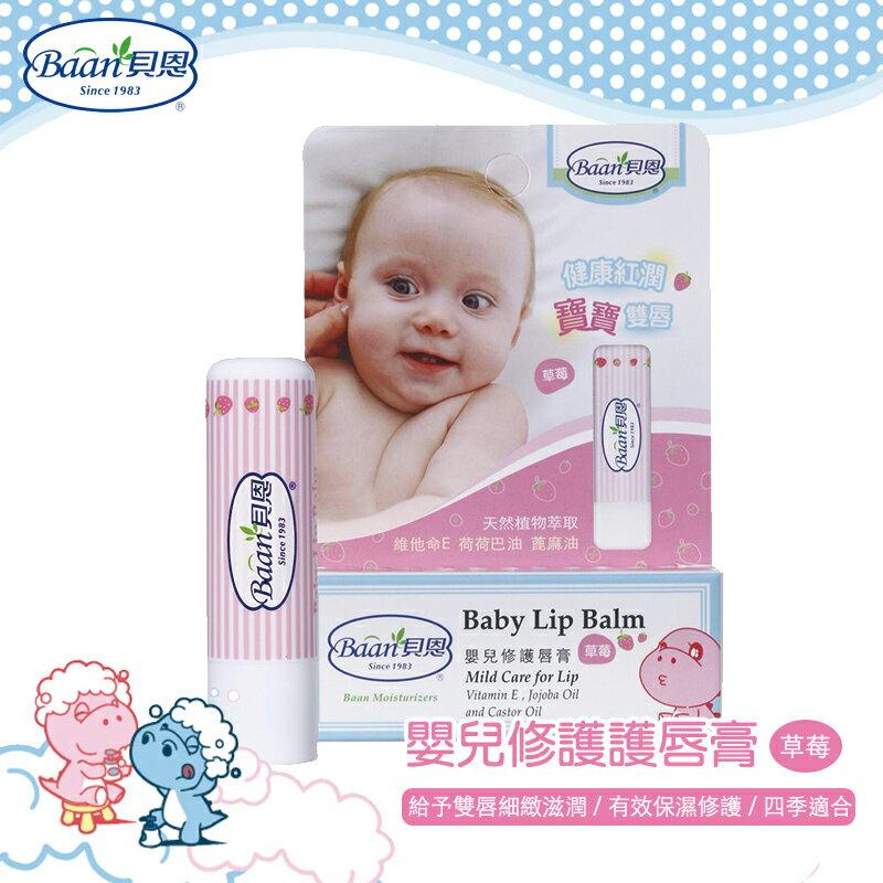 【貝恩Baan】嬰兒護唇膏 (草莓) 寶寶雙唇設計 護唇膏 寶寶護唇膏 -MiffyBaby