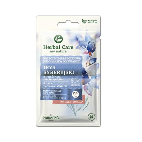 【HerbalCare】西伯利亞鳶尾花抗皺面膜波蘭植萃