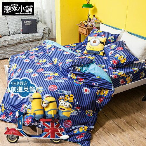床包被套組/雙人加大【小小兵-前進英倫】雙人加大床包被套四件組,正版授權,戀家小舖台灣精製 M-ABF312