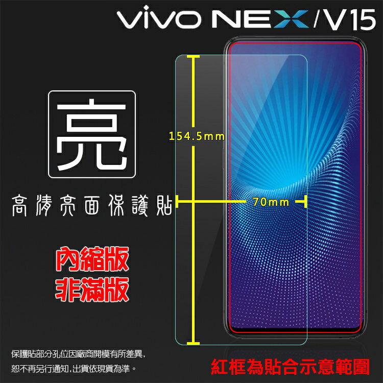 亮面螢幕保護貼 vivo NEX 1805 / V15 1819 保護貼 軟性 高清 亮貼 亮面貼 保護膜 手機膜
