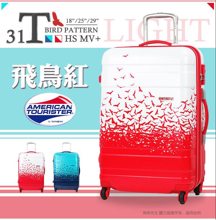 《熊熊先生》熱銷推薦7折 新秀麗Samsonite美國旅行者 18吋 飛鳥款 登機箱 硬殼 31T TSA鎖 行李箱