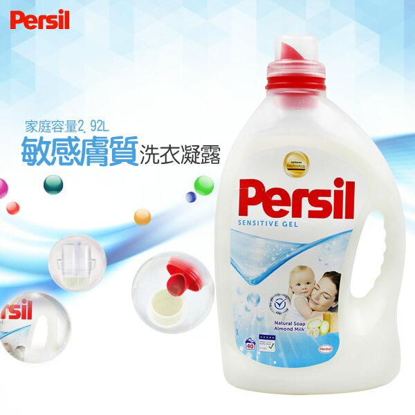 【原裝進口】Persil2.92L敏感肌膚『白色』