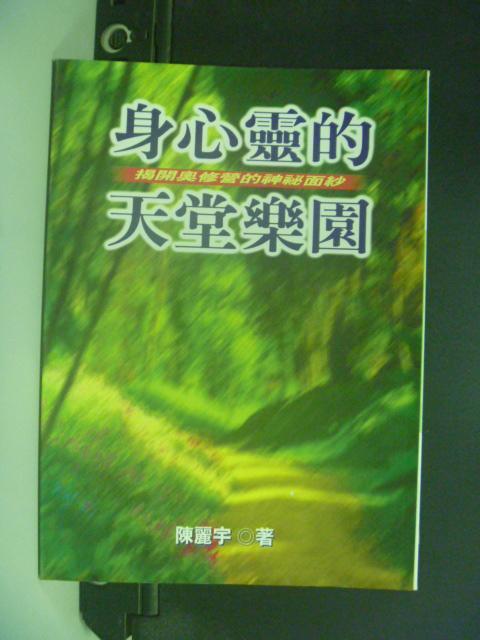 【書寶二手書T5/宗教_HPO】身心靈的天堂樂園_陳麗宇