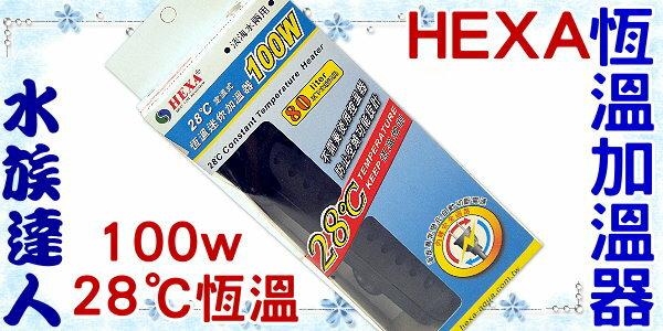【水族達人】海薩 HEXA《全新28℃恆溫迷你加溫器.100W》 加熱器 精確定溫!☆附防燙保護套☆