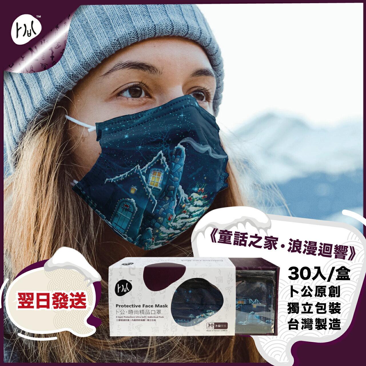 【卜公家族】《童話之家 • 浪漫回響》時尚口罩 3層防護 30片/盒 禮盒裝~ 台灣製造