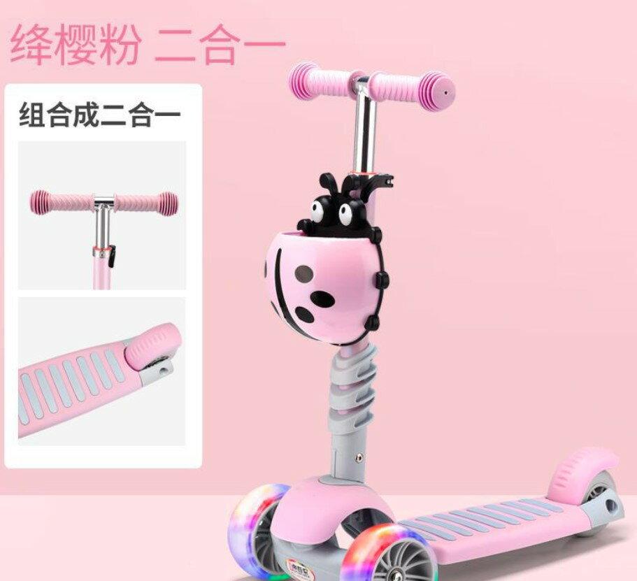 寶貝屋  兒童滑板車 滑板車 滑步車 平衡車 多功能滑板車 一車兩用 摺疊滑板車