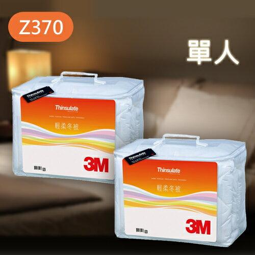 【超值優惠】3M 水洗 棉被 保暖 透氣 抑制塵? 新絲舒眠 Thinsulate Z370 輕柔冬被 標準單人 兩件組