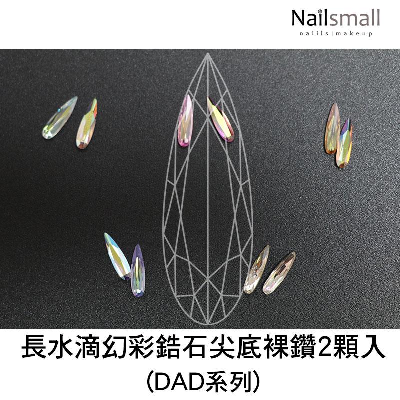 長水滴幻彩鋯石裸鑽2顆入(DAD系列)尖底 美甲飾品