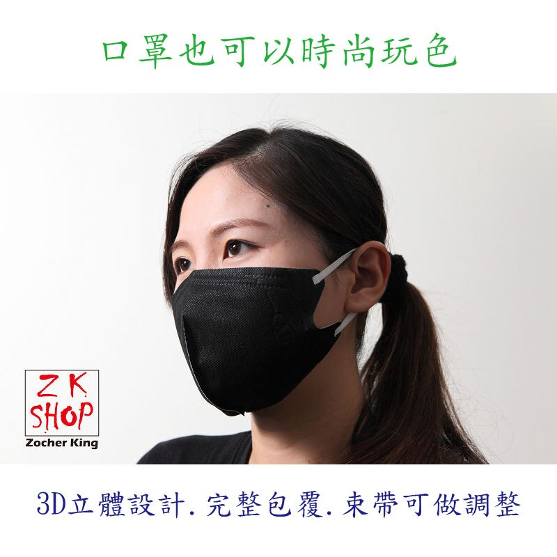 【ZK SHOP】AOK-可調式 黑色-拋棄式3D立體口罩(明星限量款-成人),50入/盒,$ 300