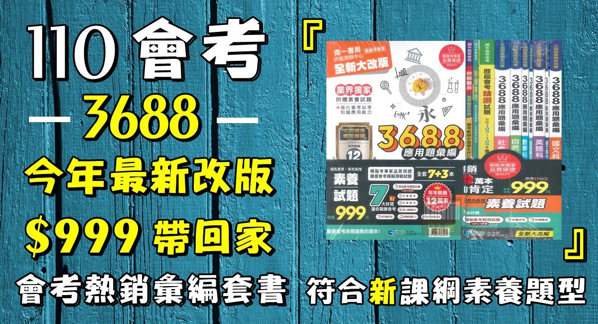 92號BOOK櫃-參考書專賣店 - 限時優惠好康折扣
