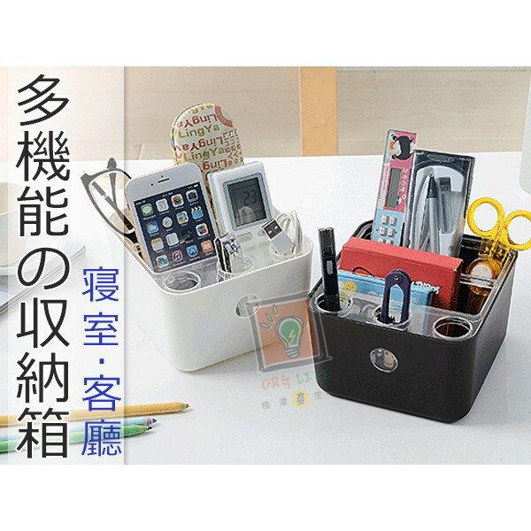 橙漾夯生活ORGLIFE:ORG《SD0925》透氣孔~桌面桌上收納盒置物盒收納架化妝品筆筒文具遙控器客廳收納收納用品刷具