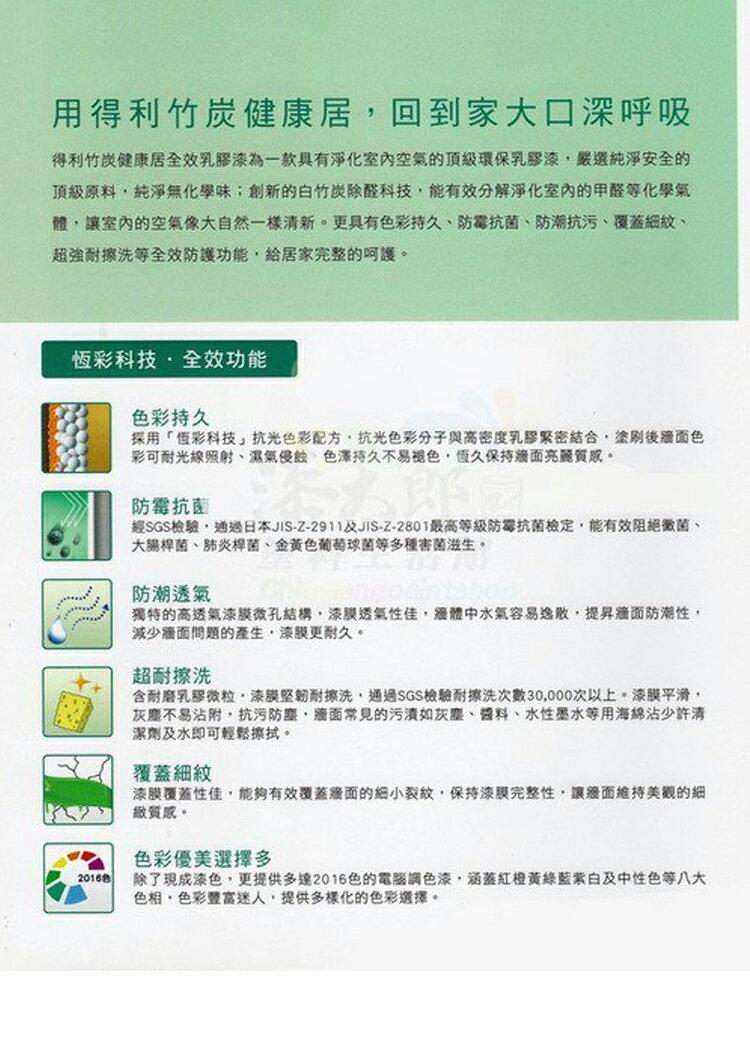 【漆太郎】Dulux得利991竹炭健康居抗甲醛乳膠漆 平光 1G(加侖)  /  5G(加侖) 618購物節 4