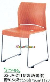 ╭☆雪之屋居家生活館☆╯P304-04SS-JA-211烤漆伊媚兒椅休閒椅