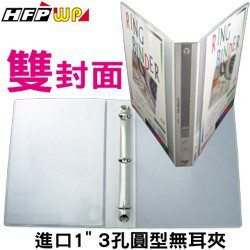 HFPWP雙封面加厚1.4mm無耳PP3孔夾 環保無毒 台灣製 DC530AB2