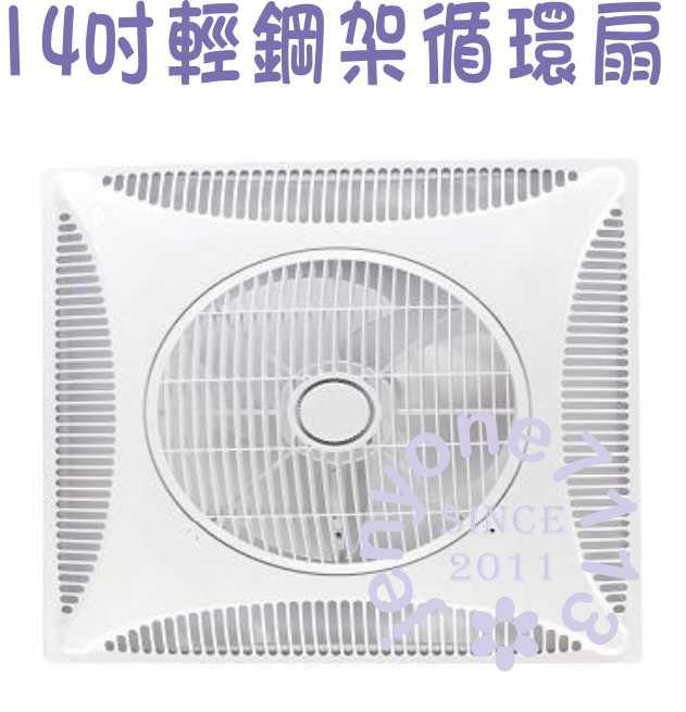 【亞普】14吋輕鋼架循環扇(附遙控器)HY-357B