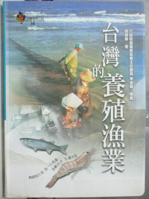 【書寶二手書T8/地理_HPR】台灣的養殖漁業-台灣地理百科59_胡興華