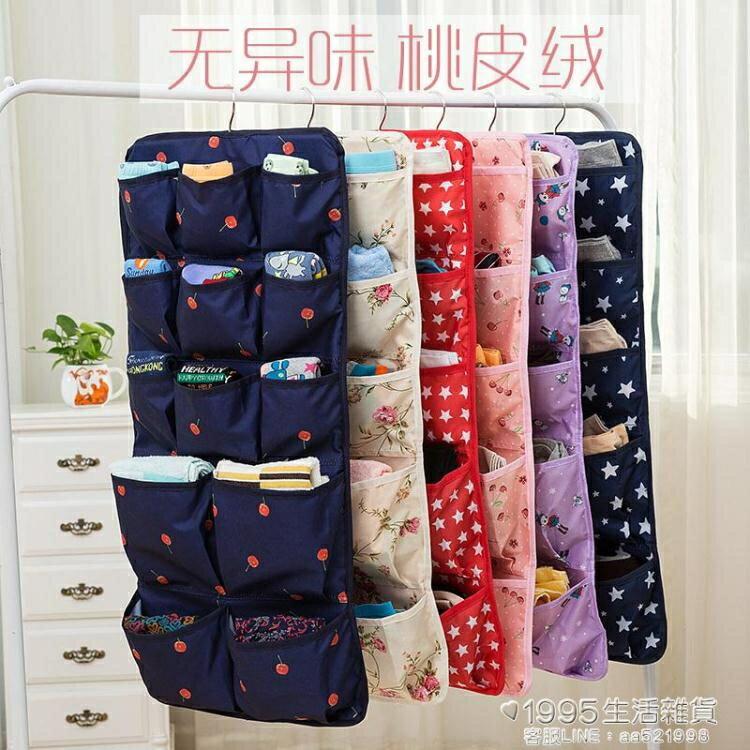收納袋 衣櫃內衣襪子收納袋儲物袋布藝牆掛式宿舍衣櫥懸掛式掛袋收納神器 清涼一夏钜惠