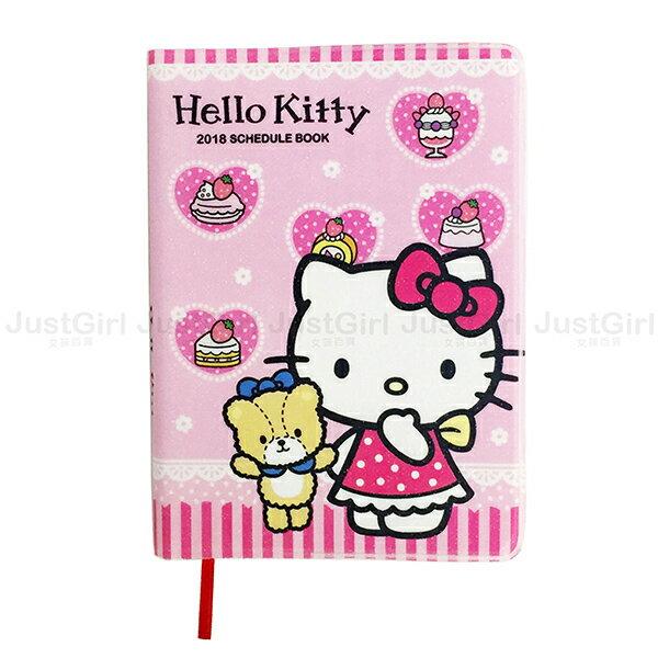 2018日誌本 HELLO KITTY 記事本 行事曆 筆記本 萬用手冊 A6 磨砂甜點 文具 台灣製造JustGirl