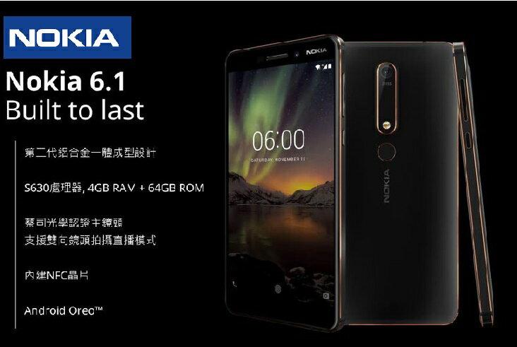【NOKIA】6.1八核心5.5吋智慧型手機 好買網