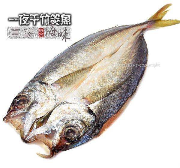 御師傅☆一夜干☆竹筴魚☆燒烤美味☆5入$320