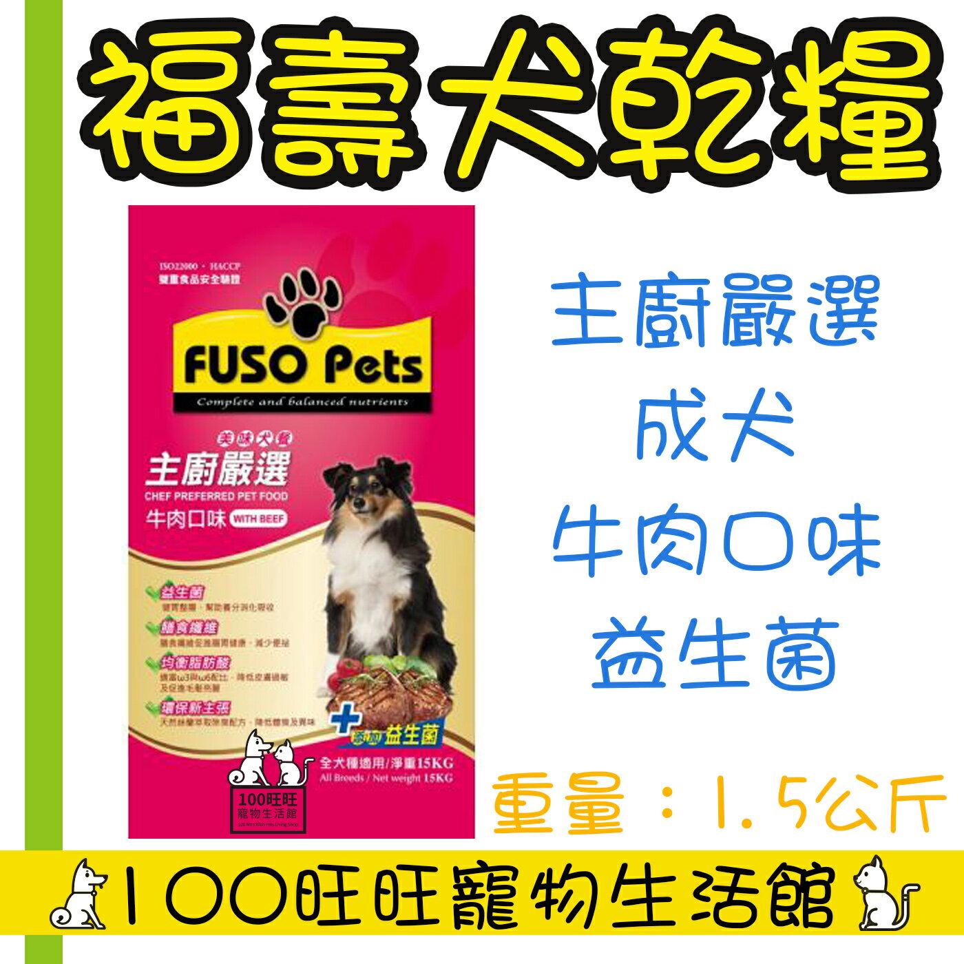 FUSO 福壽 主廚 系列 牛肉口味  1.5KG