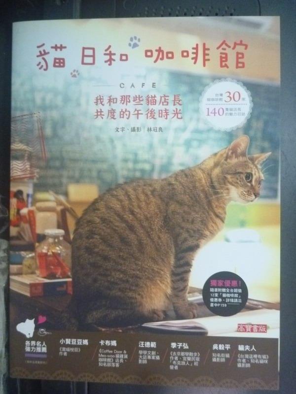 【書寶二手書T2/寵物_WEQ】貓、日和、咖啡館:我和那些貓店長共度的午後時光_林冠良