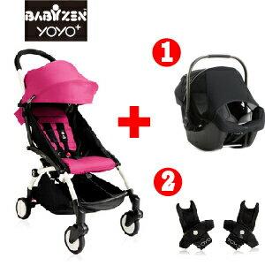 【超值組合1+2】法國【BABYZEN】 YOYO-Plus手推車(粉)+Nuna-Pipa 提籃式汽車安全座椅+專用轉接器