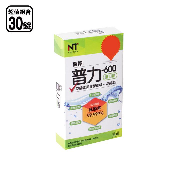 【南璋普力600】漱口錠x30錠/盒