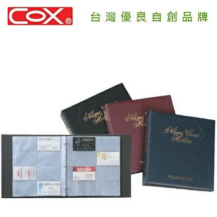 COX 三燕 NH-10 480 活頁名片簿 / 本