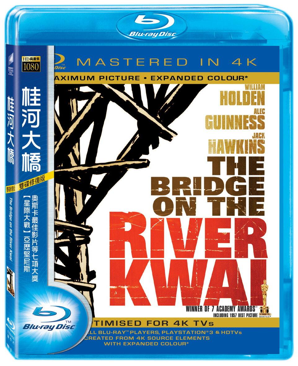桂河大橋數位修復版(BD 4K-MSTR))BD