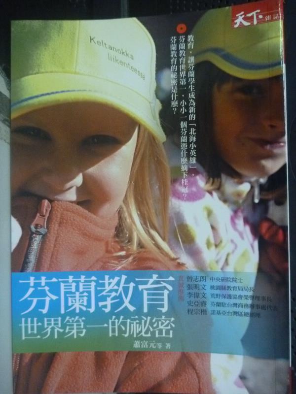 【書寶二手書T2/大學教育_HQU】芬蘭教育世界第一的祕密_袁孝康